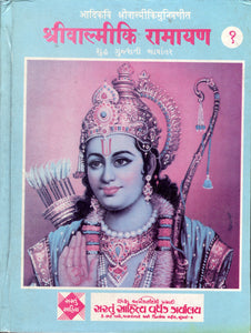 Shri Valmiki Ramayana- (Set of 2) - (Hindi)