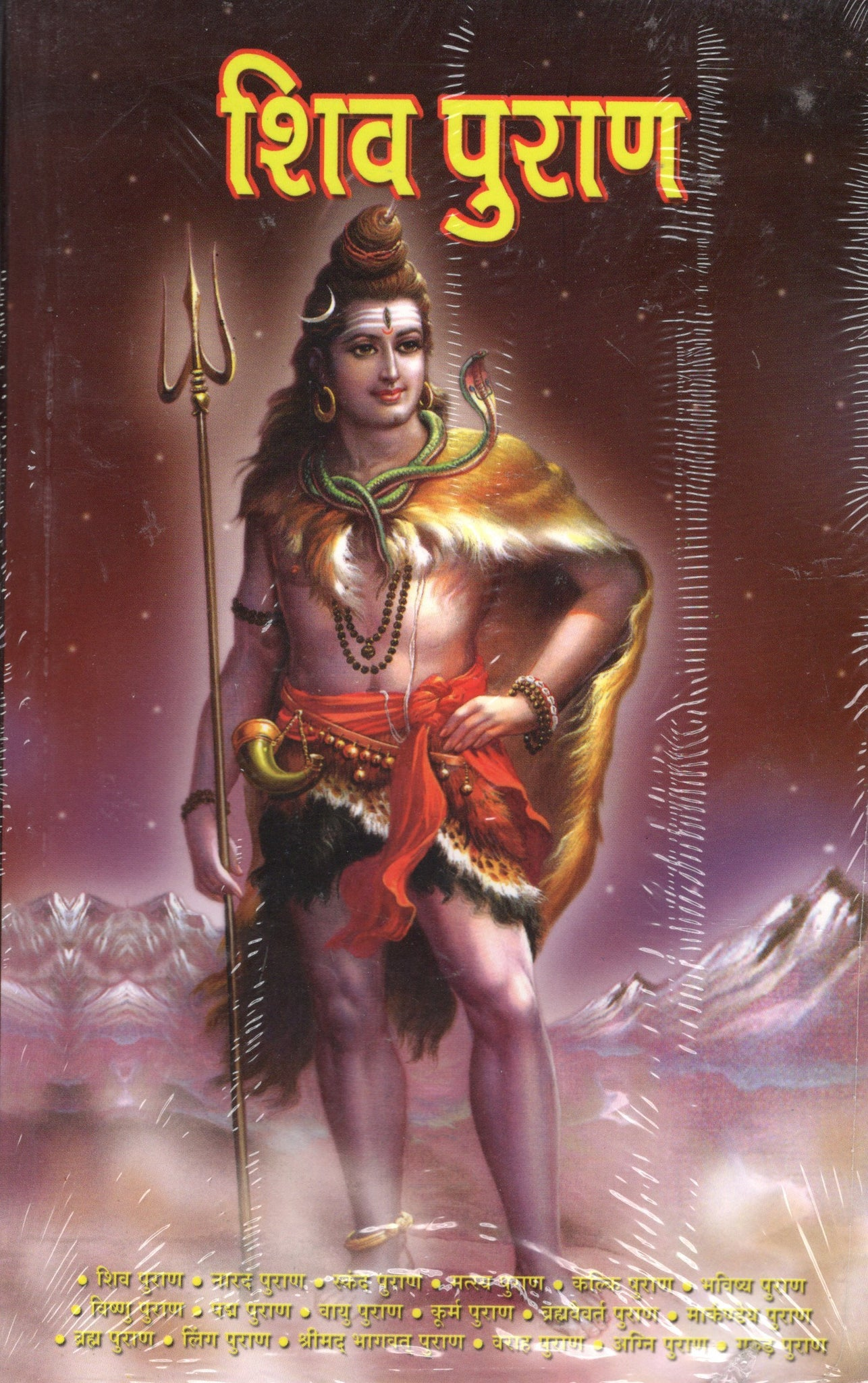 Shiv Purana - Hindi