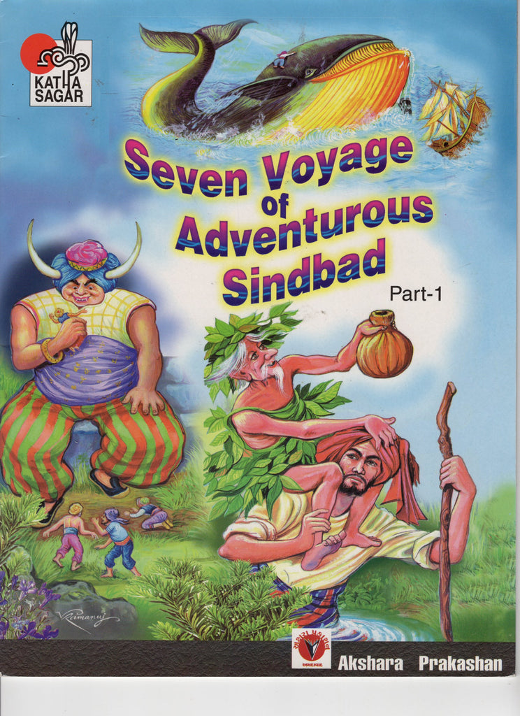 Seven Voyage of Adventurous Sindbad Set of 2