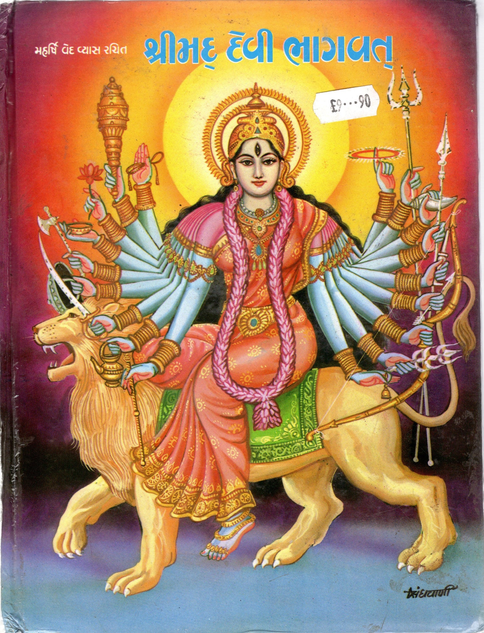 Shreemad Devi Bhagvad in Hindi    Gita Press