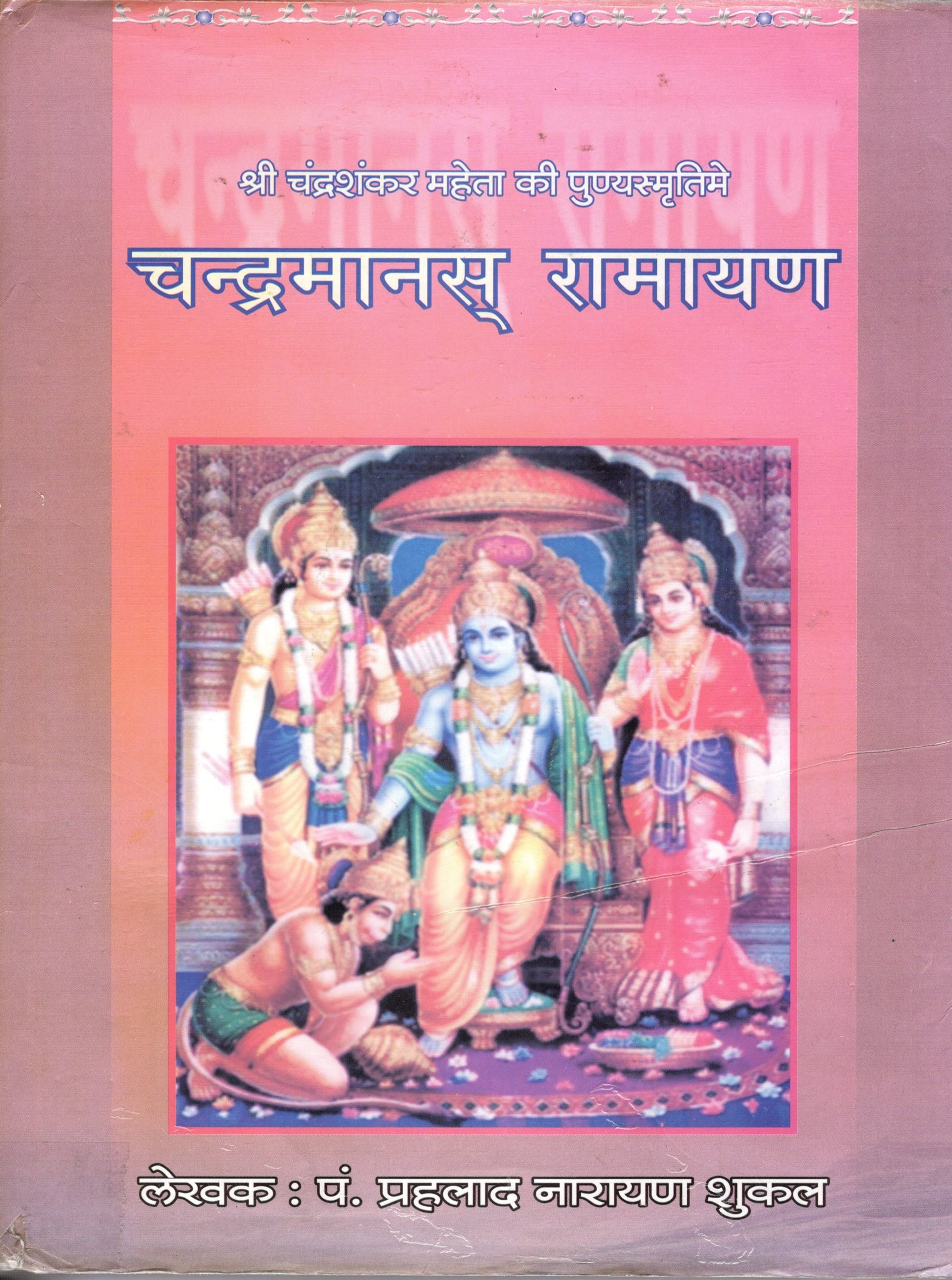Chandramanas Ramayana - Hindi