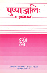 Puspanjali - English