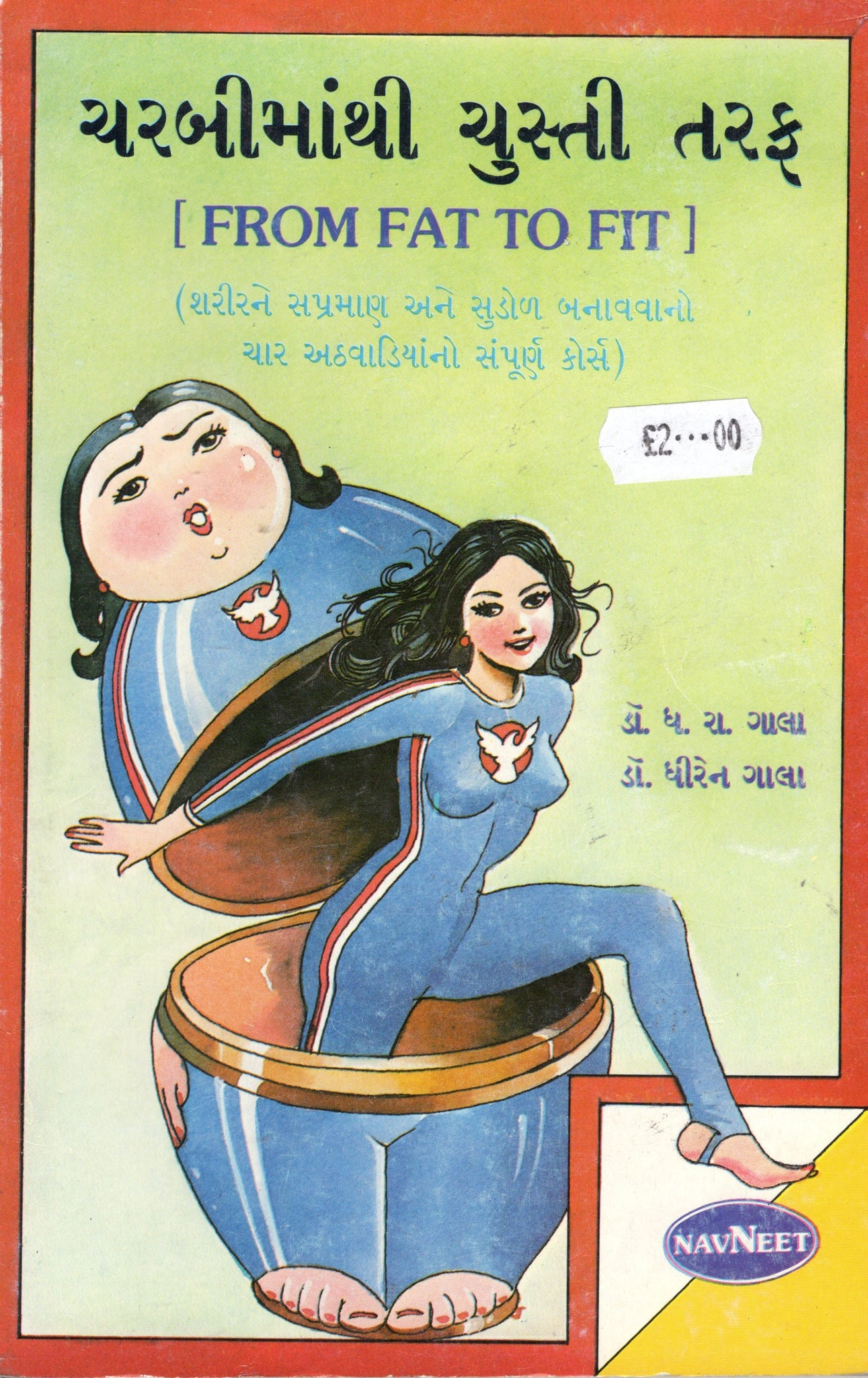 From Fat to Fit - Gujarati