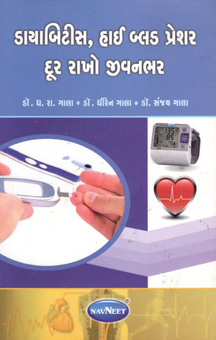 Diabetes, High Blood Pressure Without any fear - Gujarati