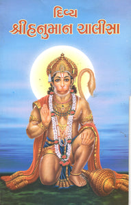 Divya Hanuman Chalisa - Gujarati & English
