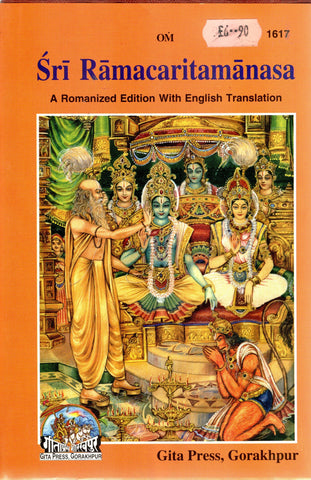 Shree Ramacaritamanasa - (English)