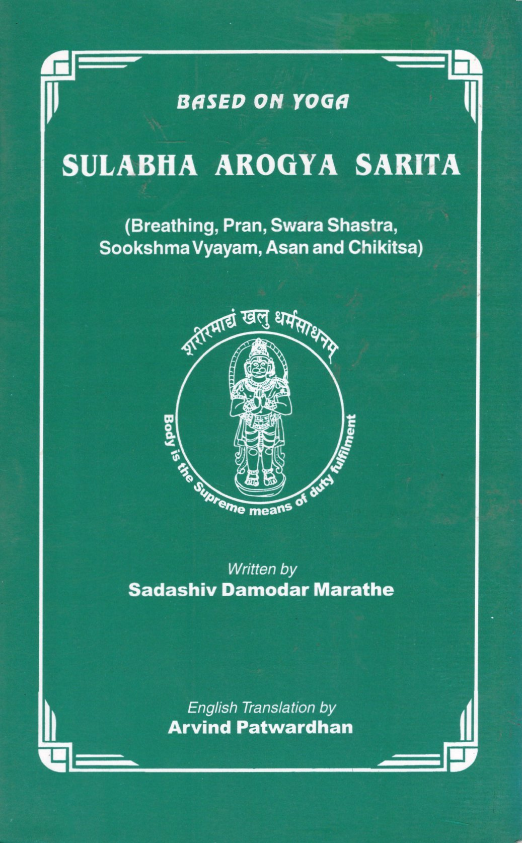 Sulabh Arogya sarita - Based on Yoga