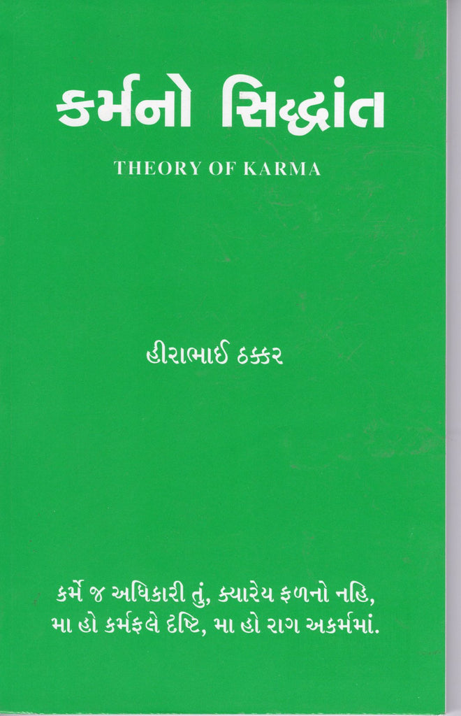 Theary of Karma - Gujarati