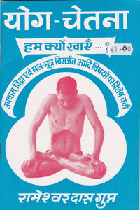 Yog Chetna - Hindi