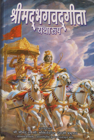 Srimad Bhagavata in Hindi