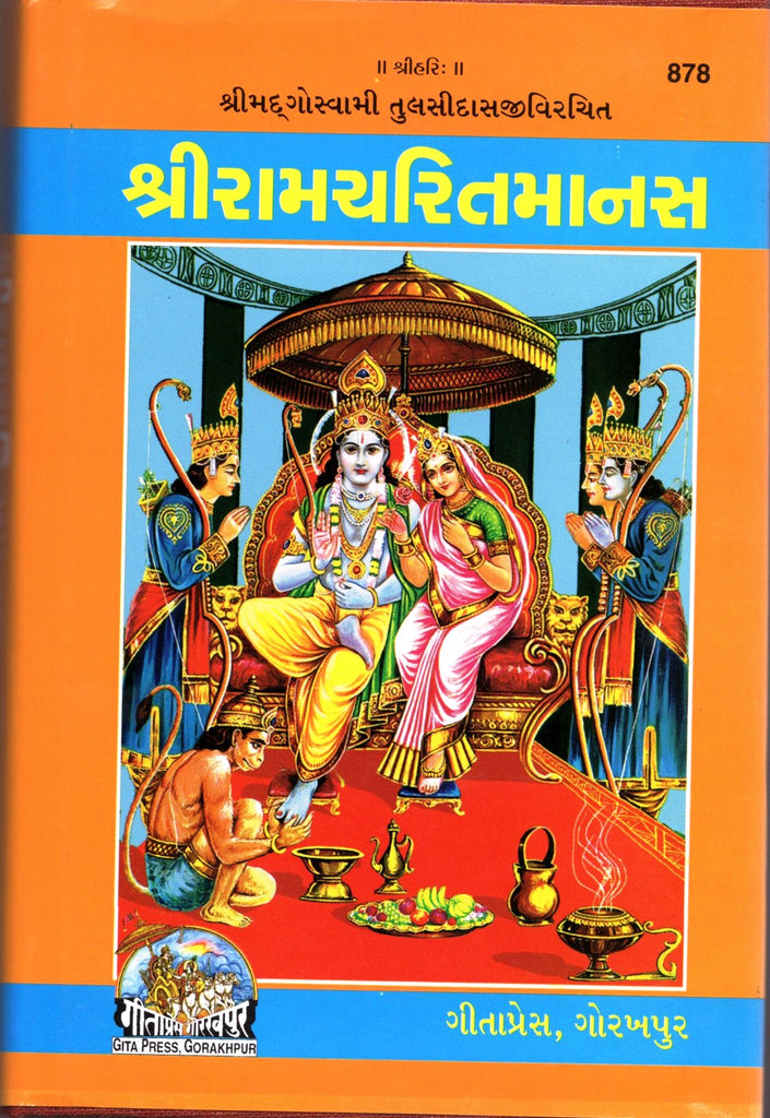 Sri Ramacaritamanasa in Gujarati - Gita Press