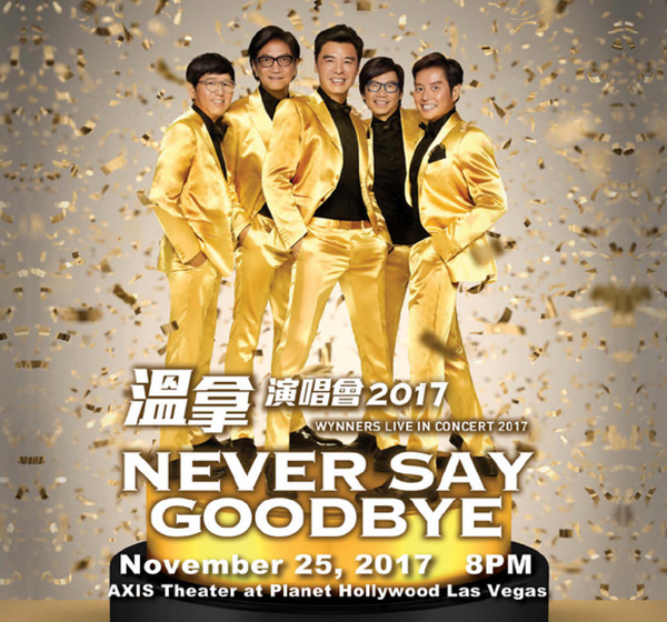 溫拿NEVER SAY GOODBYE 2017演唱會
