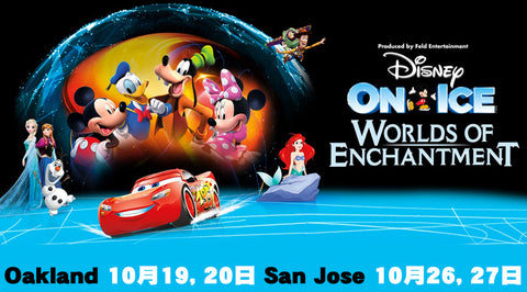 Disney On Ice 冰上迪士尼魔法世界 Oakland 10/19/2019 SAT 7:00PM