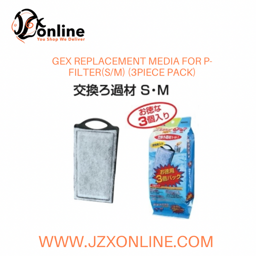 GEX Replacement Media for P-Filter (S/M) (3 piece pack)