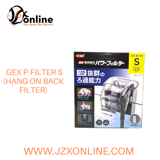 GEX P-Filter S (Hang on back filter)