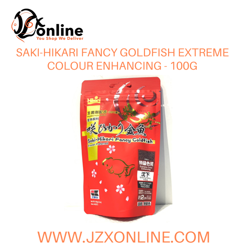 Saki-Hikari Fancy Goldfish Extreme Color Enhancing (Red) - 100g