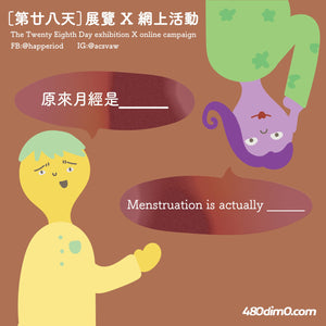 """The Twenty Eighth Day"" Exhibition X online campaign:【 #Menstruation is actually _ 】"