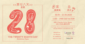 """ The Twenty Eighth Day"" Exhibition"