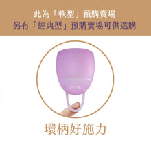 Formoonsa Cup (2nd Gen Foldable Cup) (Soft) - Happeriod