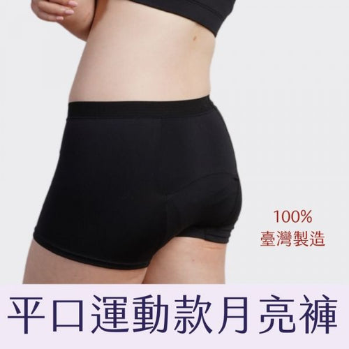 Good Moon Mood Menstrual Panties - Sports