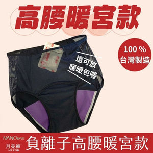 Good Moon Mood Menstrual Panties - High Hip Pants