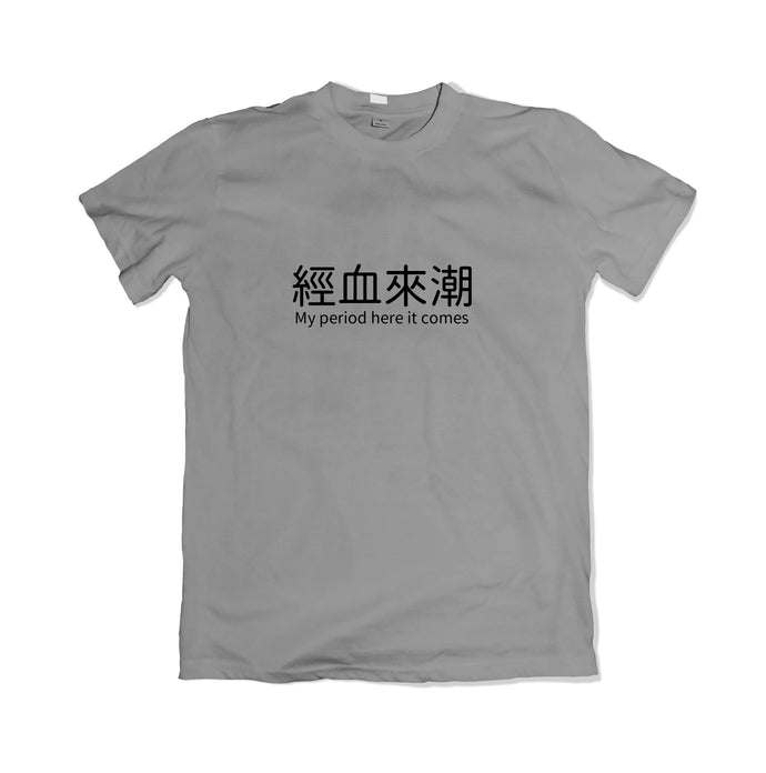 "《經血來潮》T-恤 - 灰色  ""My Period here it comes"" Tee - Grey - happeriod"