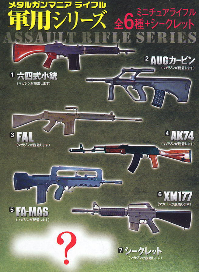 Worlds Weapon Collection - Famas Assault Rifle - MIP