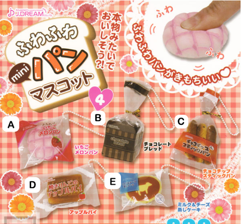 JDream Mini Bread (series 4) Squishy Gachapon Charm