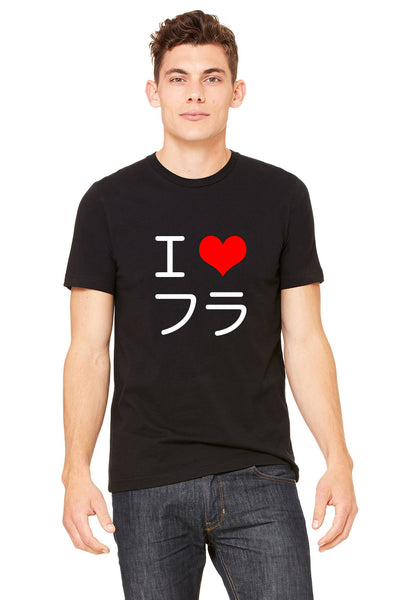 I Love Hula Tee - Black Full
