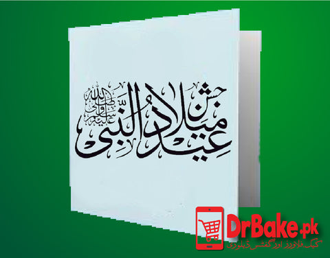 Rabi ul Awal Customized Card ( PRINT MESSAGE & PICTURE ) - Dr Bake Pakistan Send gifts to Lahore, Karachi, Islamabad, Pakistan