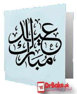 Send Eid Mubarik Card To Pakistan | DrBake.pk