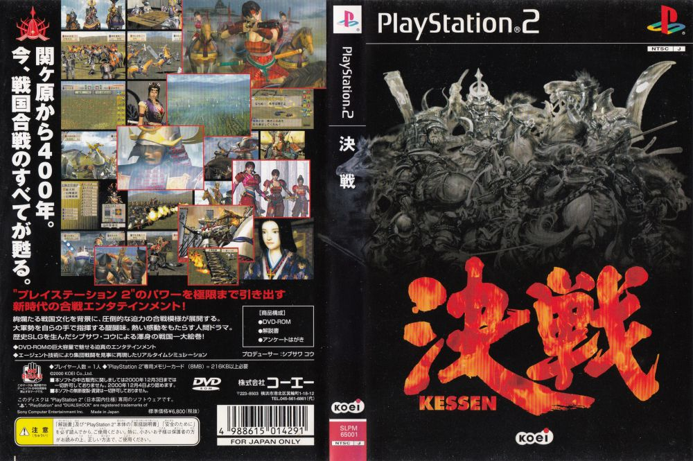 [PS2] Kessen Used Like New