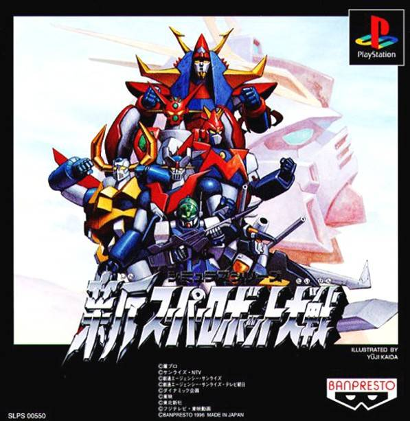[PS1] Super Robot - (Japan) Used Like New