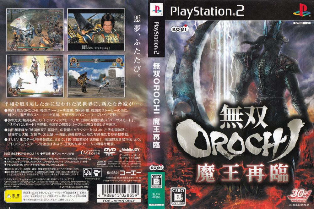 [PS2] Orochi  (Japan) - Used Like New