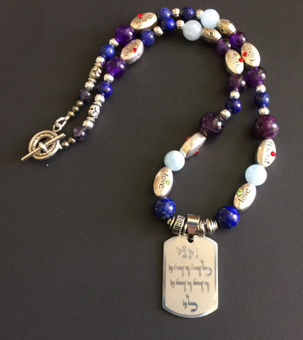 "16"" Beloved Judaica Necklace 2"