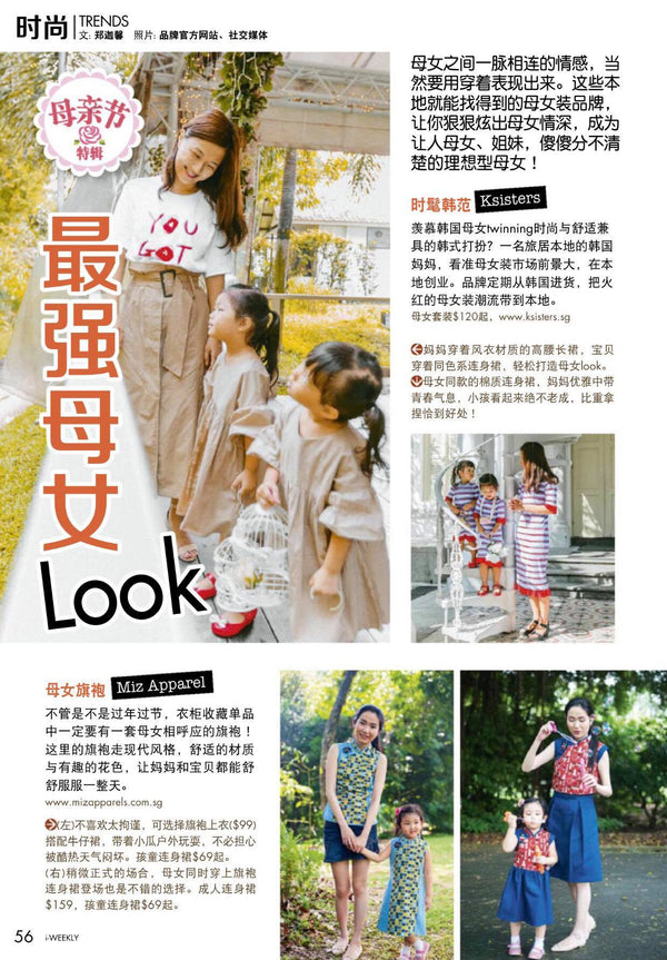 [MEDIA] Mother's Day Special Twinning trend in SG by IWEEKLY
