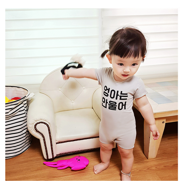 Uhung-A(Big Boy) don't cry romper - 엉아는 안울어