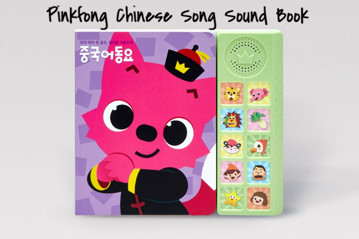 Pinkfong Chinese Song Sound Book