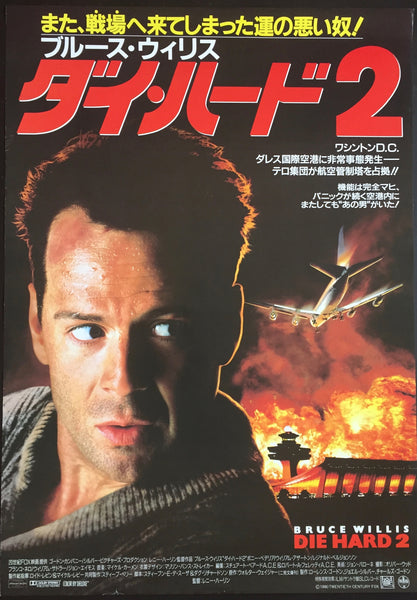 Die Hard 2 : Die Harder