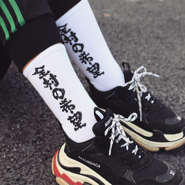 The Hope Mandarin Characters Street Skateboard Socks *Black or White*