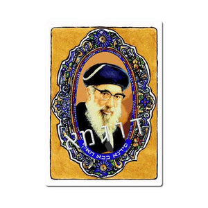Le Gaon Rabbi Itshak Abouhatsira zatsal-O-Judaisme