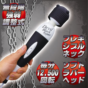 Japan Devil Black Hyper Wand Massager 12500 RPM Vibrators - Wands & Attachments NPG