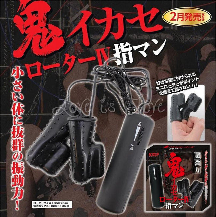 Japan KMP Finger Vibe IV (Powerful Finger Vibe)(Limited Time Offer)(Just Sold - Low Stock)