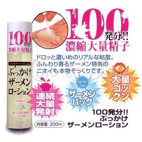 Rends 100 Shots Bukkake Sperm 200 ml (Popular Bukkake Lotion)