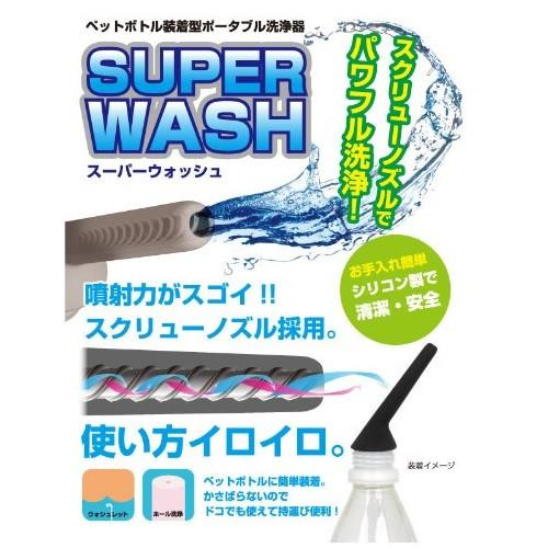 Rends Super Wash