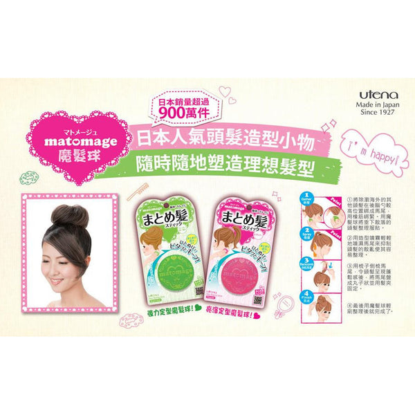 Matomage Hair Styling Stick - Go Go Beauty - 2