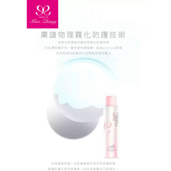 MISS ZHANG Water Foundation Protective Spray - Go Go Beauty - 2