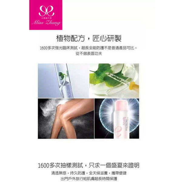MISS ZHANG Water Foundation Protective Spray - Go Go Beauty
