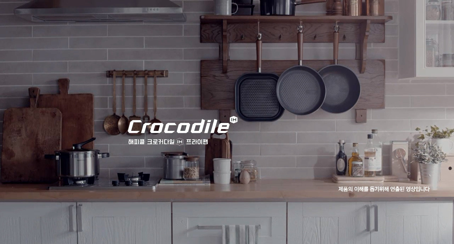 Crocodile IH Frying Pan / Wok