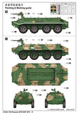 Trumpeter Military Models 1/35 Russian BTR60P Armored Personnel Carrier Kit